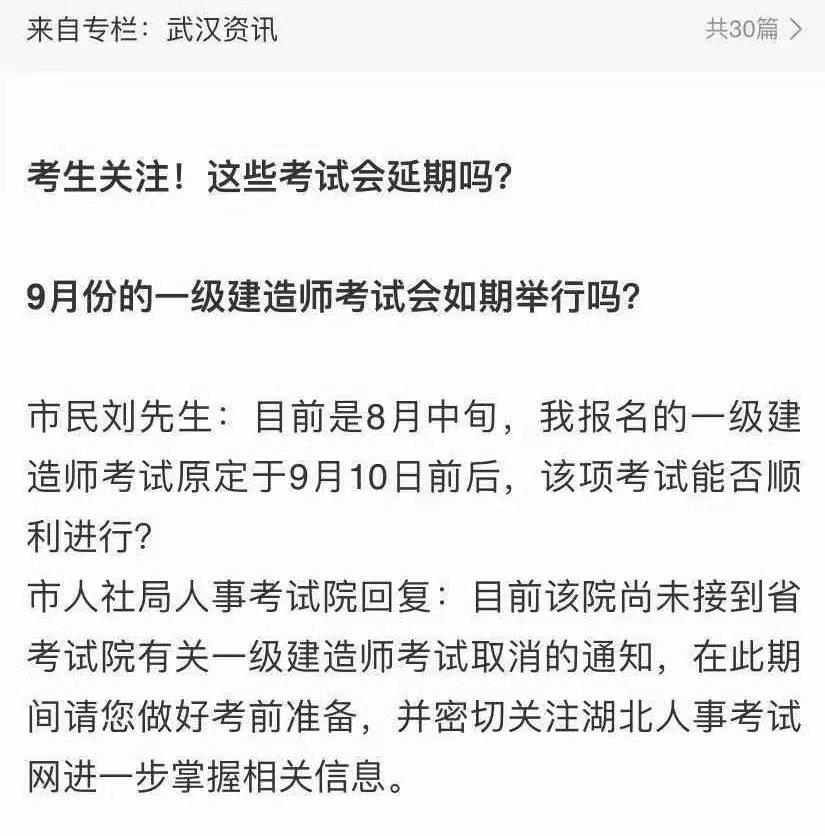 2021年湖北省一级建造师考试时间会不会延迟呢?考试院给出明确答复