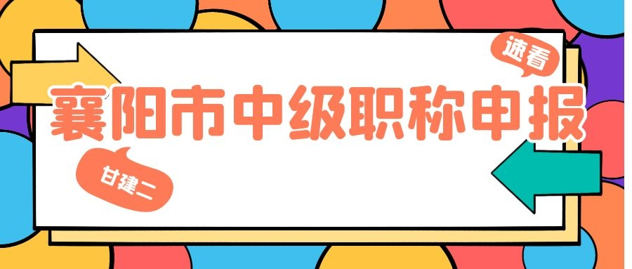 2021年襄阳市中级工程师职称申报开始,具体公告如下