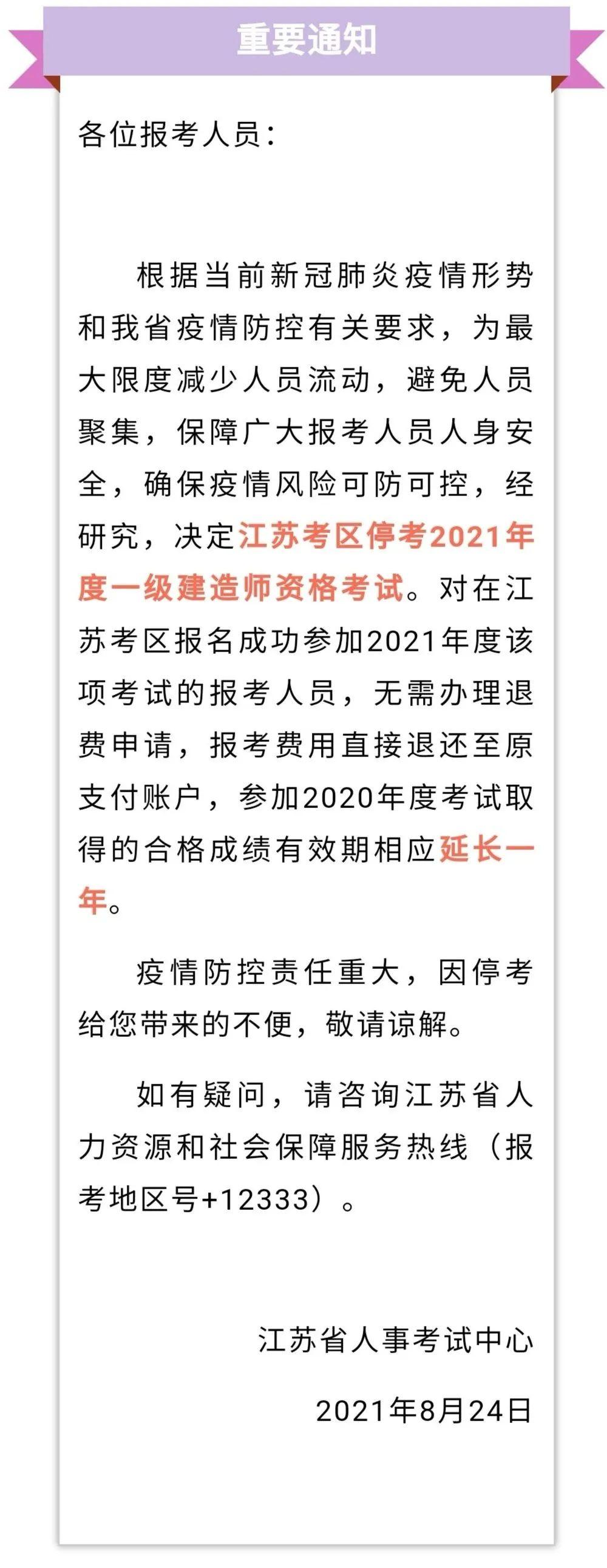 重要通知:2021年一级建造师江苏考区停考