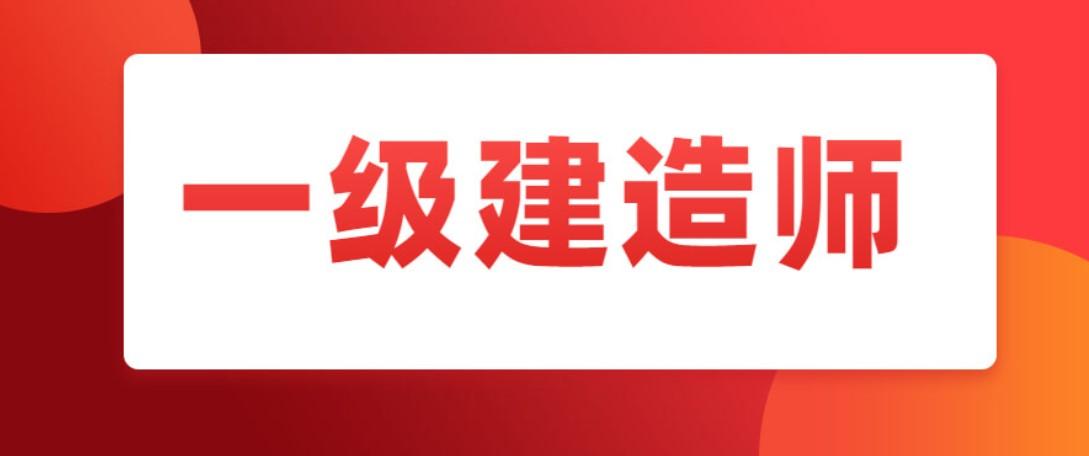 通知:2021年河南一级建造师宣布停考