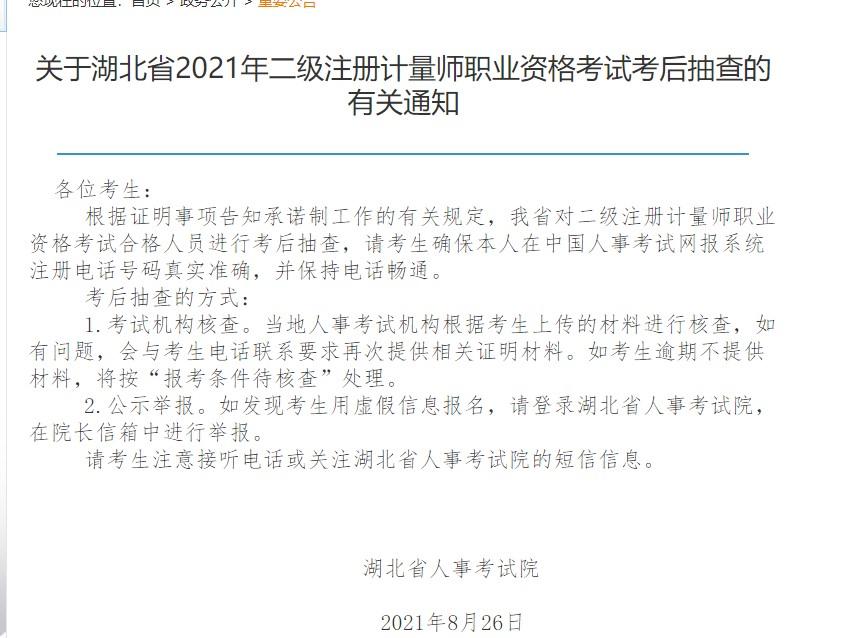 湖北省人事考试网通知:关于湖北省2021年度二级注册计量师考后抽查通知