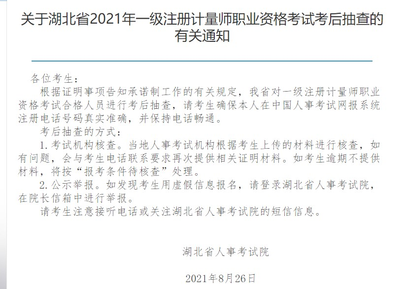 湖北省人事考试通知:2021年度一级注册计量师考后抽查正式开始