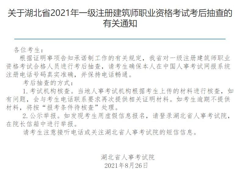 湖北省人事考试网通知:2021年度湖北一级注册建筑师考后审核开始