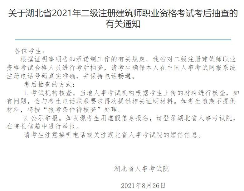 湖北省人事考试院官网通知:2021年度湖北二级建造师考后复审开始了哟