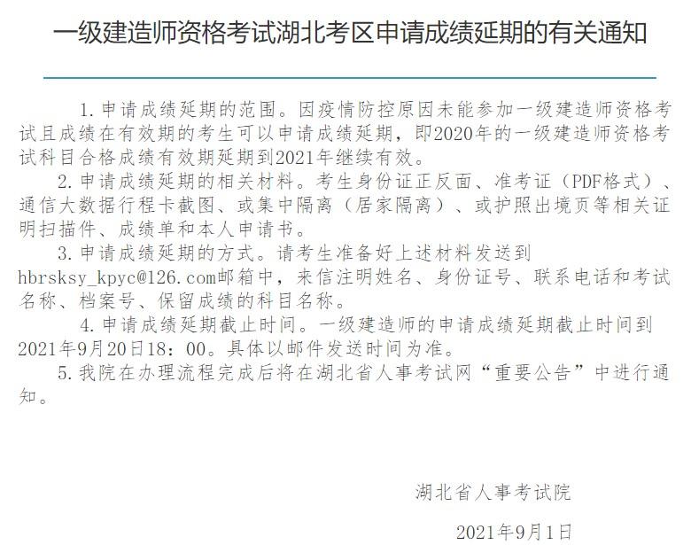 湖北省人事考试网通知:2021年度关于湖北省一级建造师考区成绩延长有关通知