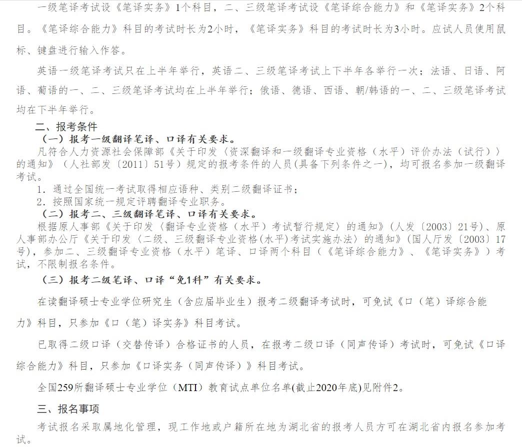 湖北省人事考试网通知:2021年度翻译水平考试工作的通知