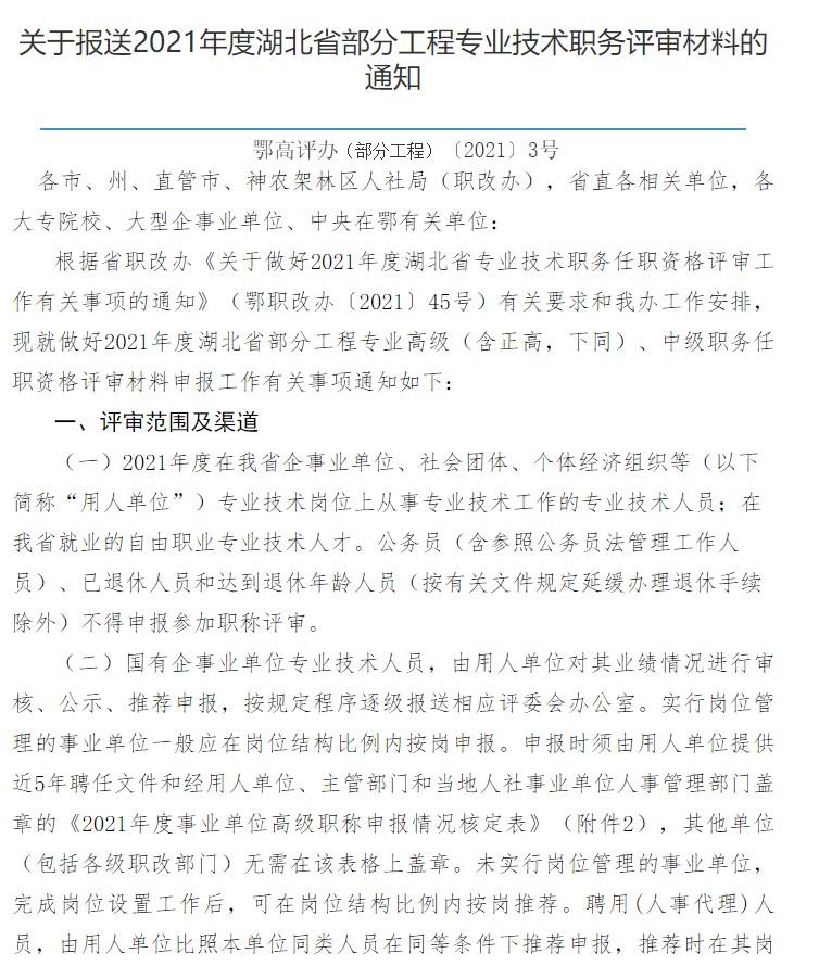 2021年湖北省建筑中级工程师职称申报开始了吗?