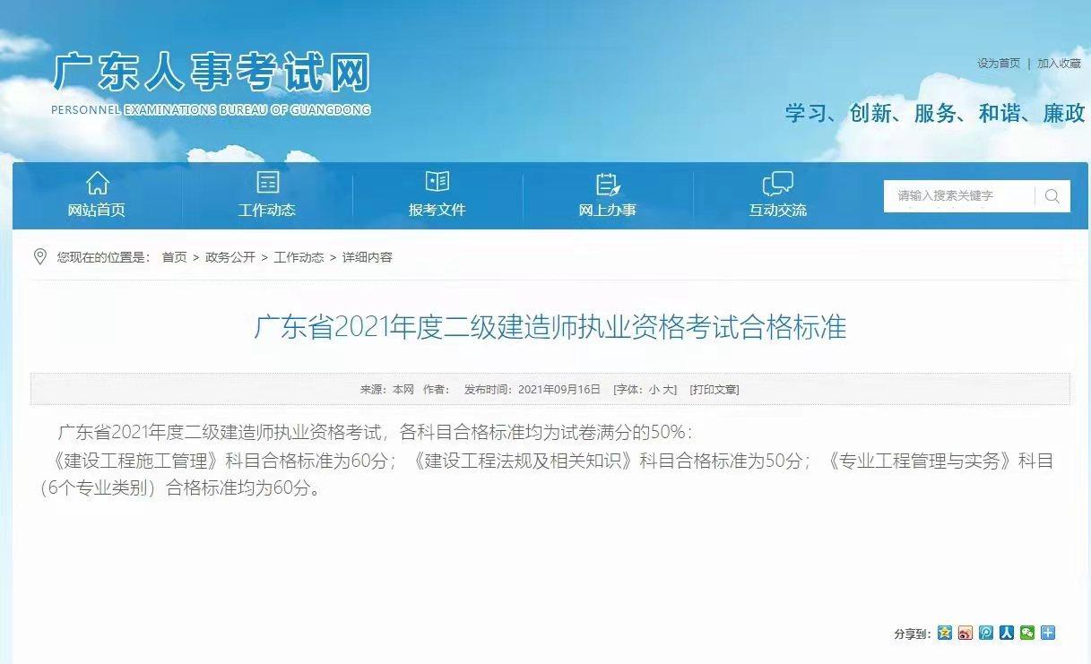2021年广东省二级建造师考试合格标准出来了