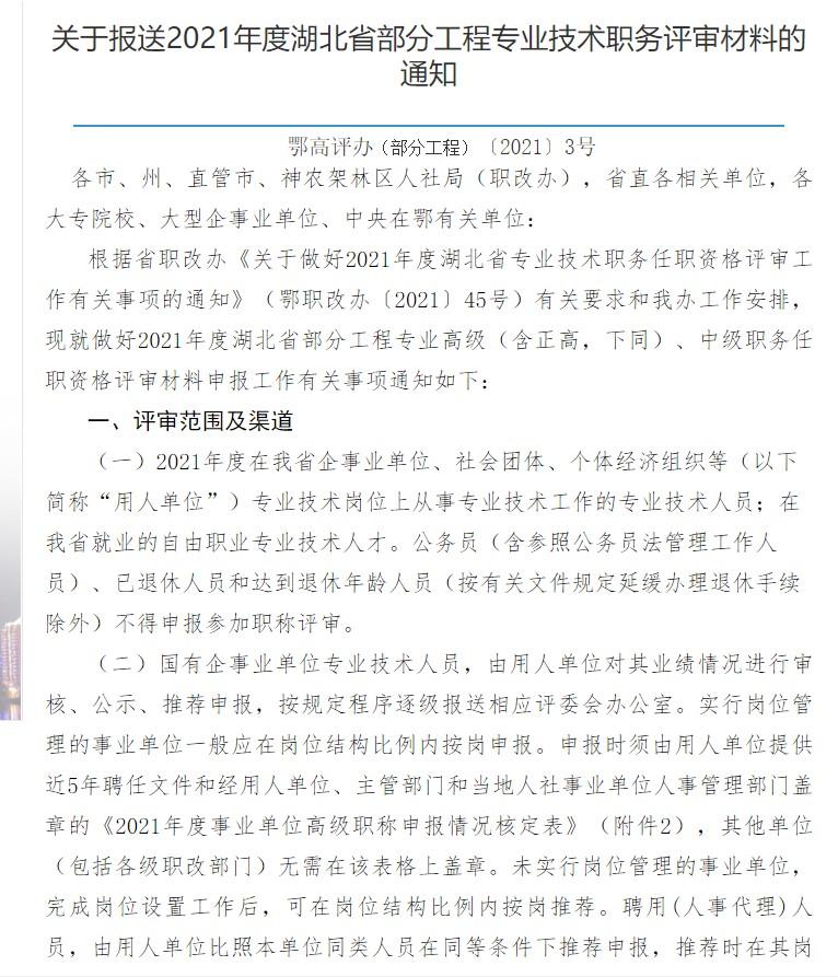 2021年湖北省高级工程师职称评审申报材料开始了