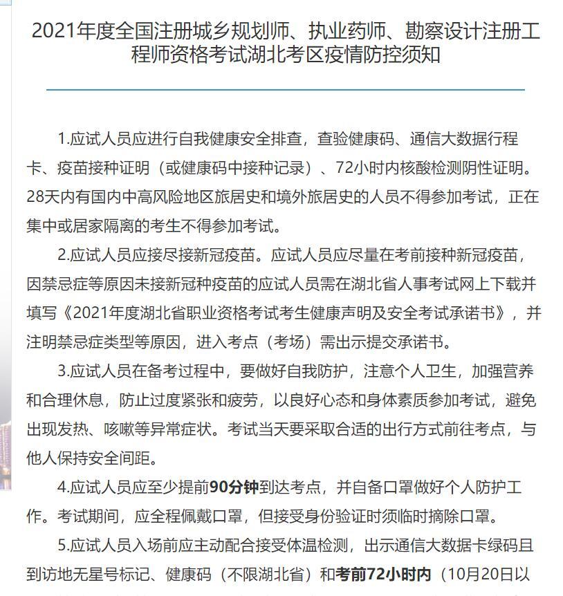 2021年湖北省执业药师、勘察设计等考前防疫通知