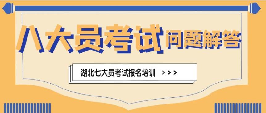 2021年湖北省建设厅八大员包括指南是什么呢?